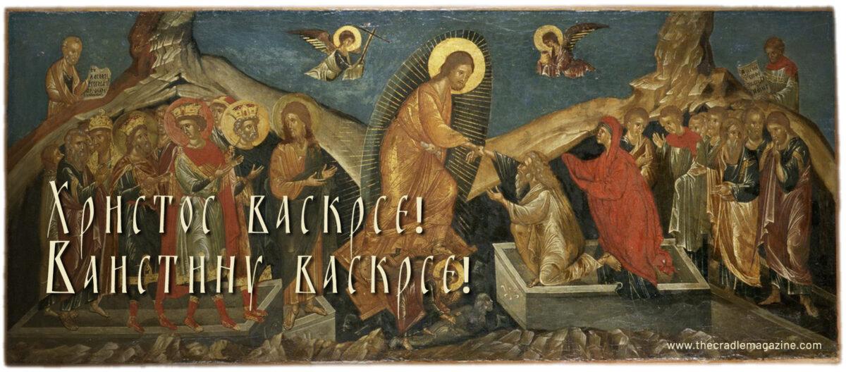 Христос васкрсе!
